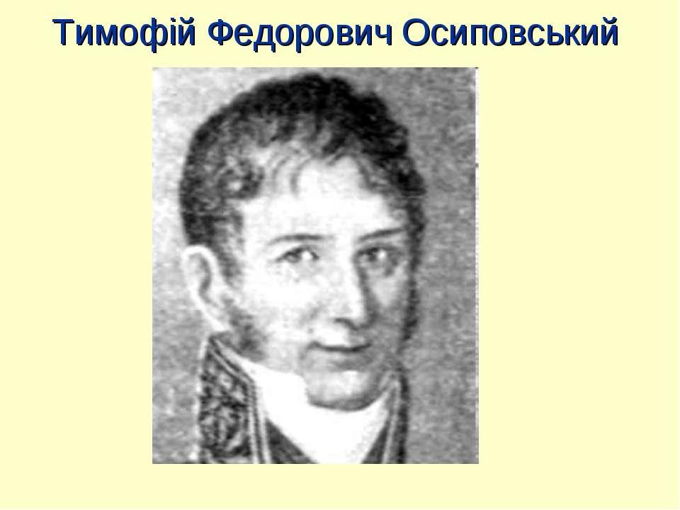 Тимофій Федорович Осиповський