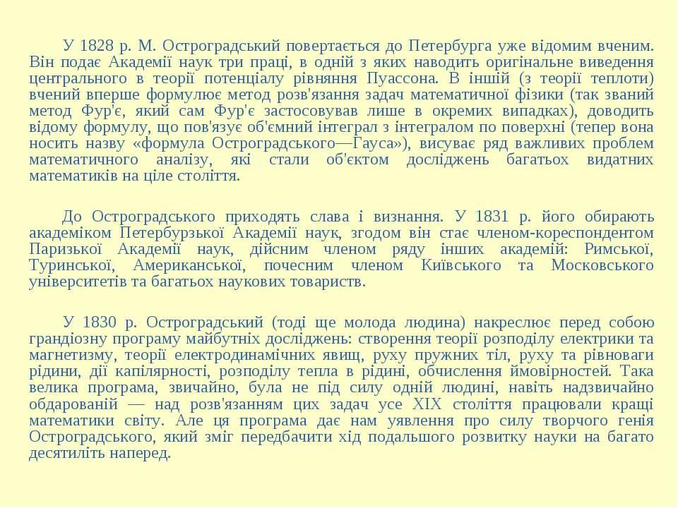 У 1828 р. М. Остроградський повертається до Петербурга уже відомим вченим. Ві...