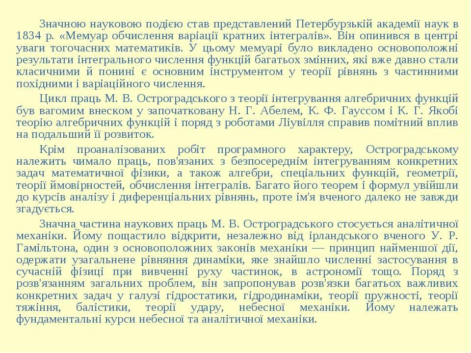 Значною науковою подією став представлений Петербурзькій академії наук в 1834...