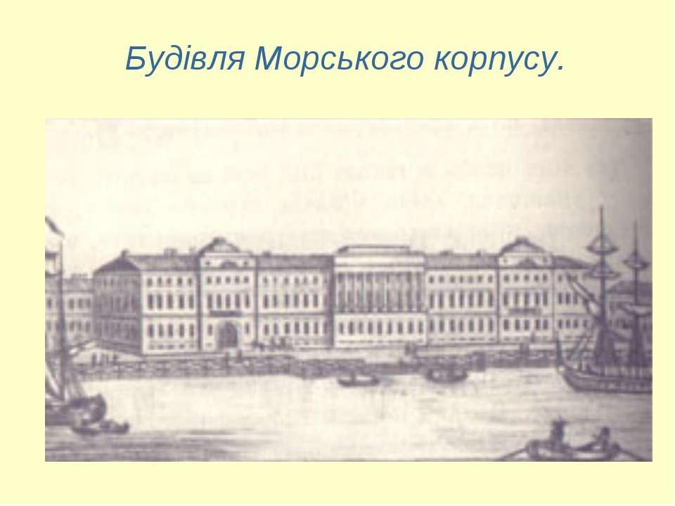Будівля Морського корпусу. Будівля Морського корпусу.