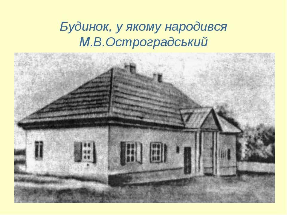Будинок, у якому народився М.В.Остроградський Будинок, у якому народився М.В....