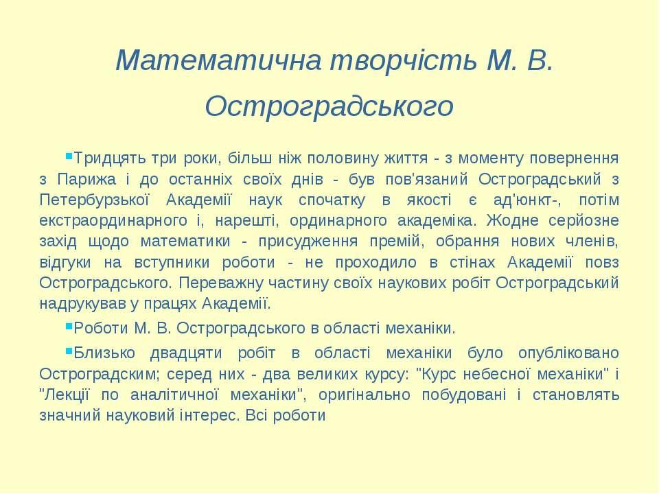 Математична творчість М. В. Остроградського Тридцять три роки, більш ніж поло...
