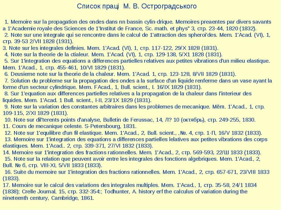 Список праці М. В. Остроградського 1. Memoire sur la propagation des ondes da...