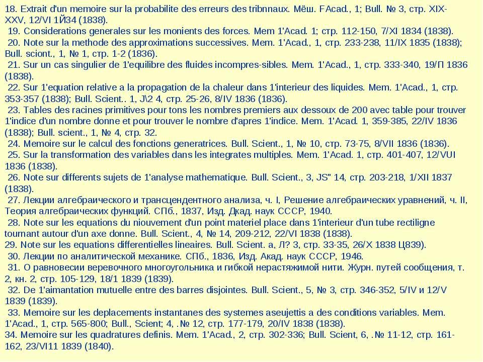 18. Extrait d'un memoire sur la probabilite des erreurs des tribnnaux. Мёш. F...