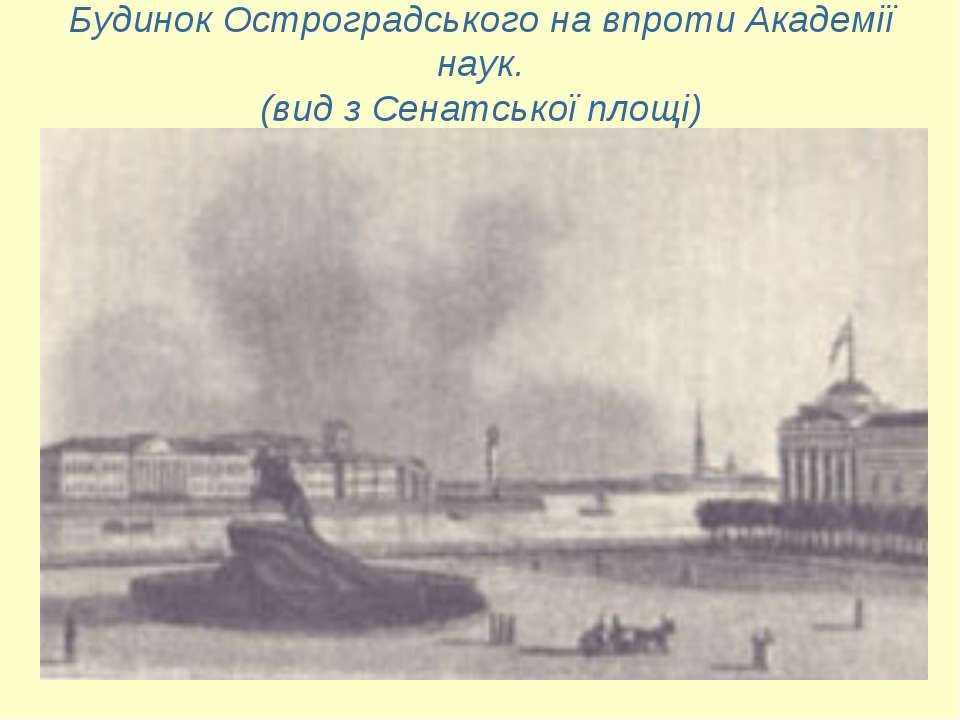 Будинок Остроградського на впроти Академії наук. (вид з Сенатської площі)