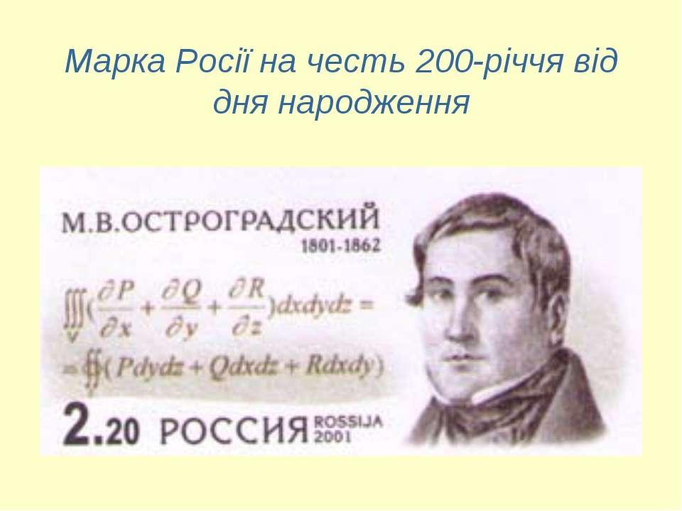 Марка Росії на честь 200-річчя від дня народження Марка Росії на честь 200-рі...