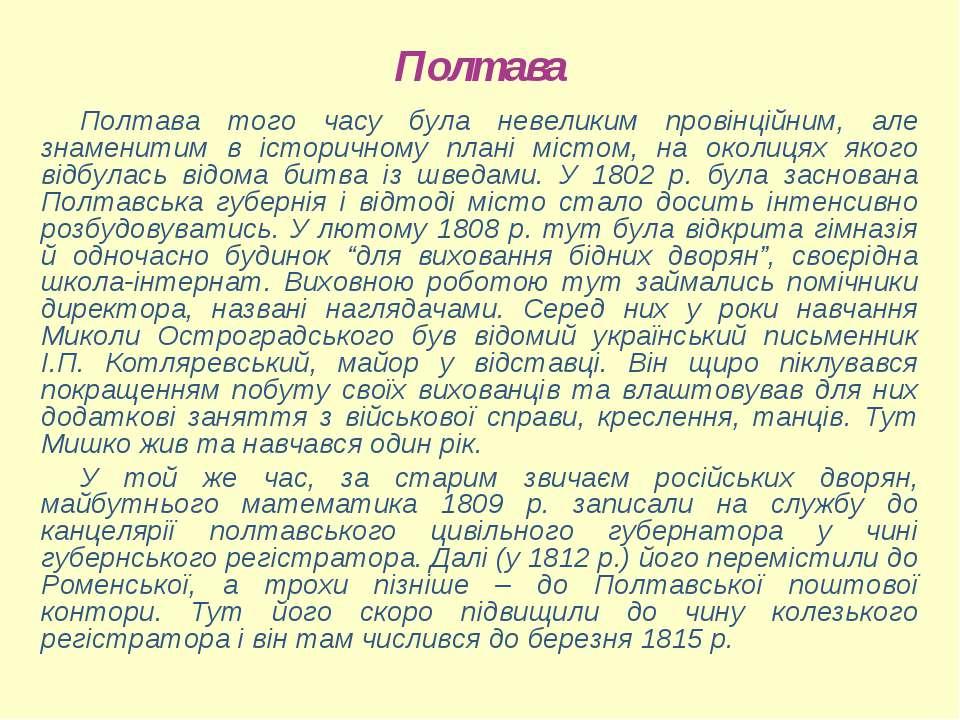 Полтава Полтава того часу була невеликим провінційним, але знаменитим в істор...