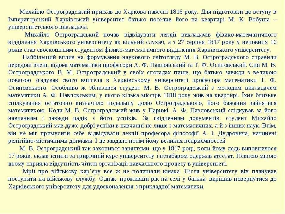 Михайло Остроградський приїхав до Харкова навесні 1816 року. Для підготовки д...