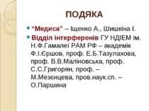 """ПОДЯКА """"Медиса"""" – Іщенко А., Шишкіна І. Відділ інтерферонів ГУ НДІЕМ ім. Н.Ф...."""