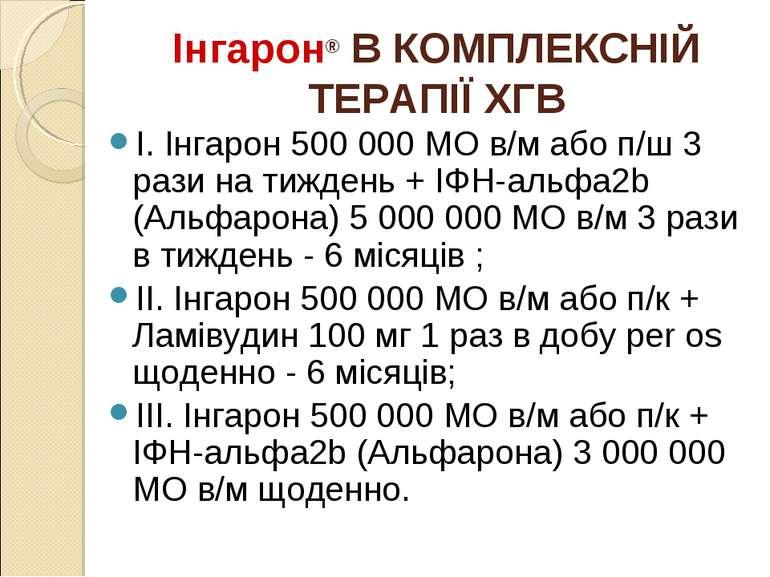 Інгарон® В КОМПЛЕКСНІЙ ТЕРАПІЇ ХГВ I. Інгарон 500 000 МО в/м або п/ш 3 рази н...