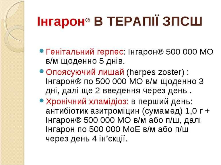 Інгарон® В ТЕРАПІЇ ЗПСШ Генітальний герпес: Інгарон® 500 000 МО в/м щоденно 5...