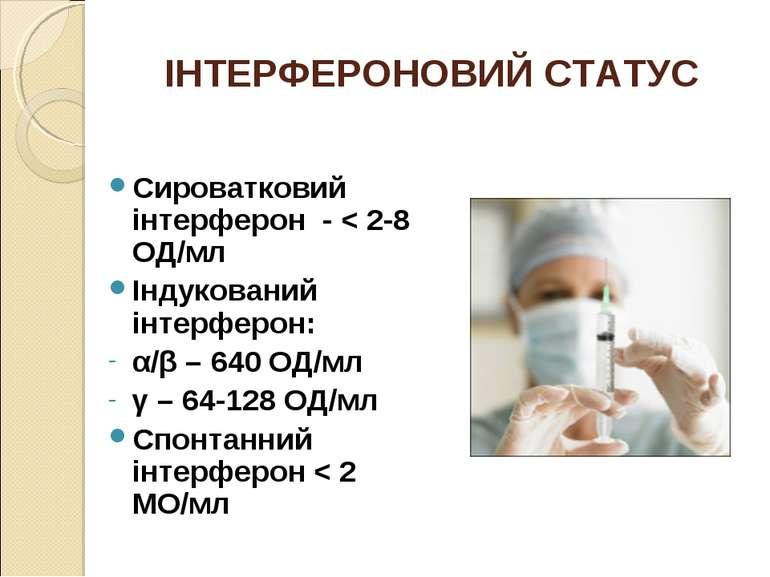 ІНТЕРФЕРОНОВИЙ СТАТУС Сироватковий інтерферон - < 2-8 ОД/мл Індукований інтер...