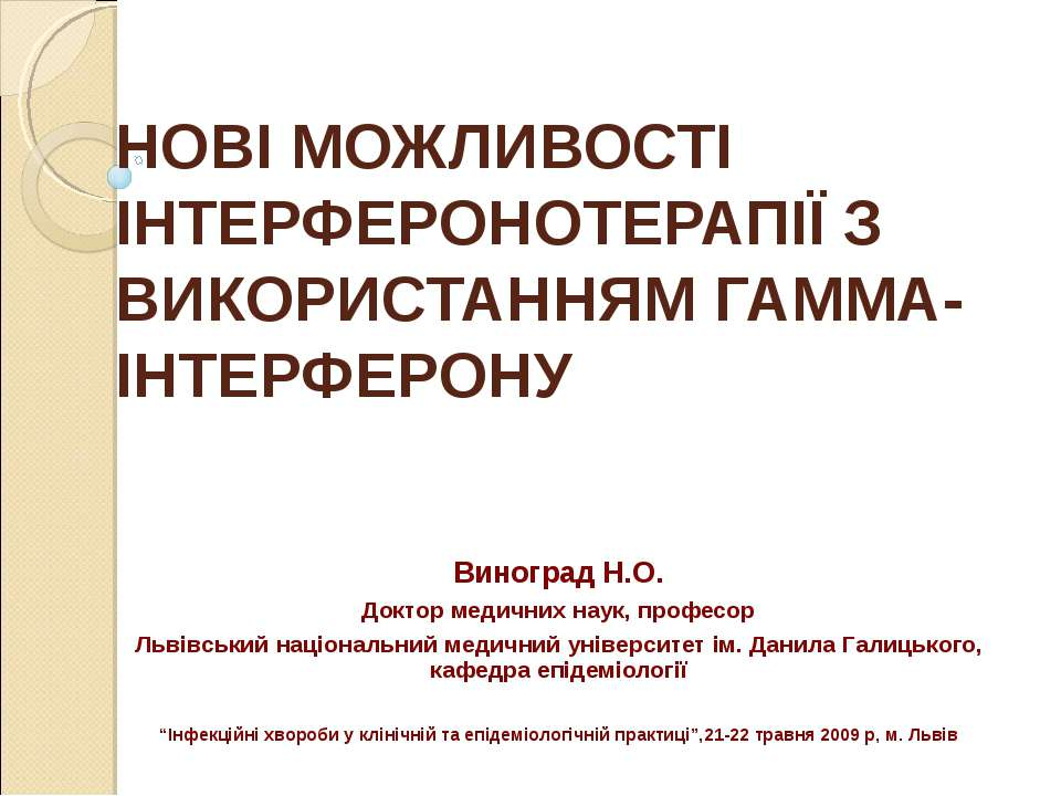 НОВІ МОЖЛИВОСТІ ІНТЕРФЕРОНОТЕРАПІЇ З ВИКОРИСТАННЯМ ГАММА-ІНТЕРФЕРОНУ Виноград...