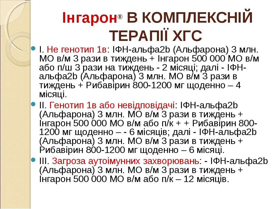 Інгарон® В КОМПЛЕКСНІЙ ТЕРАПІЇ ХГС I. Не генотип 1в: ІФН-альфа2b (Альфарона) ...