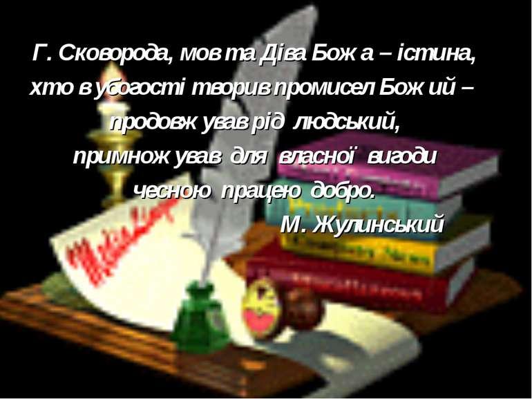 Г. Сковорода, мов та Діва Божа – істина, хто в убогості творив промисел Божий...
