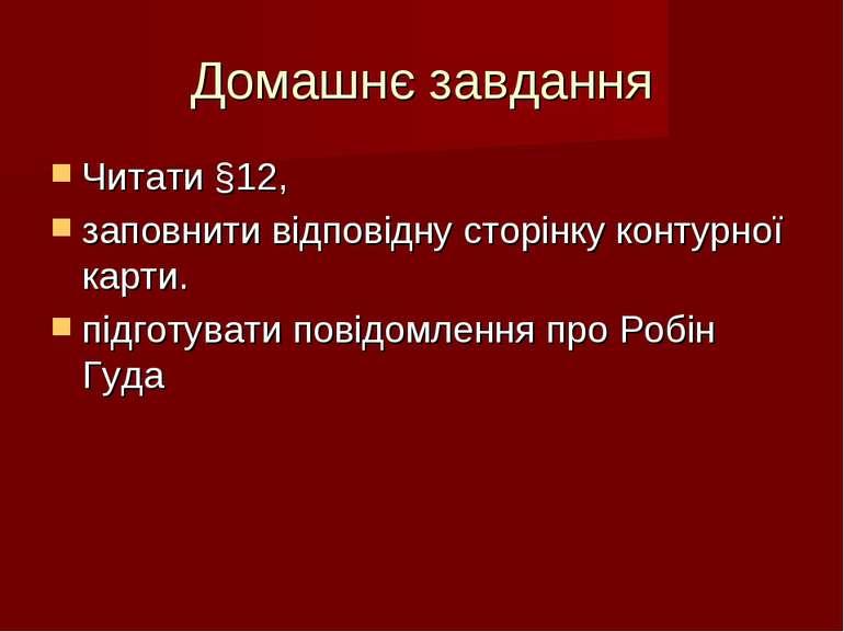 Домашнє завдання Читати §12, заповнити відповідну сторінку контурної карти. п...