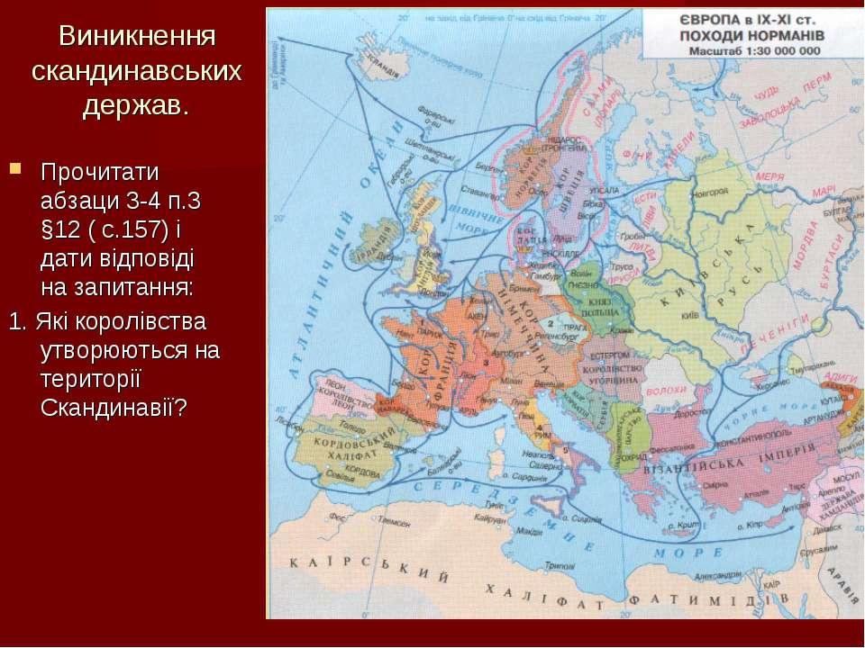 Виникнення скандинавських держав. Прочитати абзаци 3-4 п.3 §12 ( с.157) і дат...