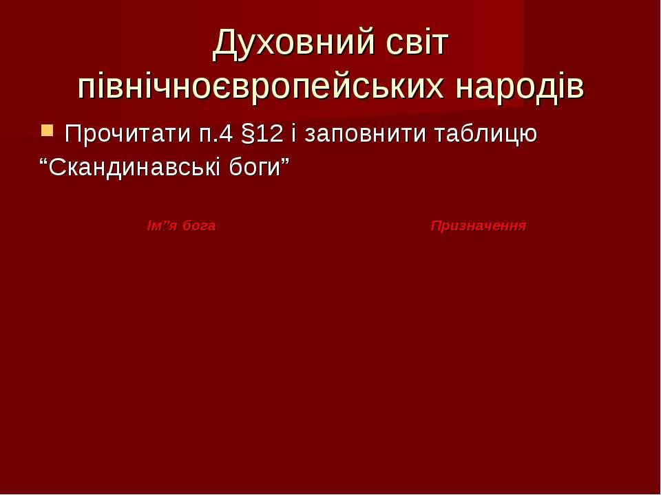 Духовний світ північноєвропейських народів Прочитати п.4 §12 і заповнити табл...