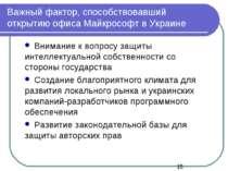 Важный фактор, способствовавший открытию офиса Майкрософт в Украине Внимание ...