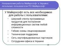 Направления работы Майкрософт в Украине: легальные пользователи ПО Майкрософт...