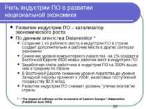 Роль индустрии ПО в развитии национальной экономики Развитие индустрии ПО – к...