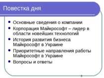 Повестка дня Основные сведения о компании Корпорация Майкрософт – лидер в обл...