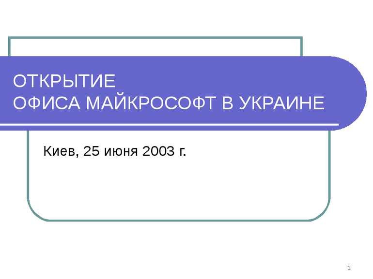 ОТКРЫТИЕ ОФИСА МАЙКРОСОФТ В УКРАИНЕ Киев, 25 июня 2003 г.