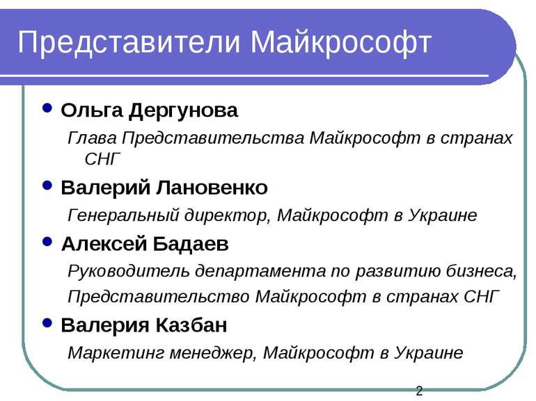 Представители Майкрософт Ольга Дергунова Глава Представительства Майкрософт в...