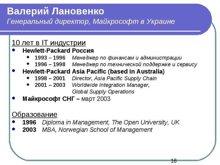 Валерий Лановенко Генеральный директор, Майкрософт в Украине 10 лет в IT инду...