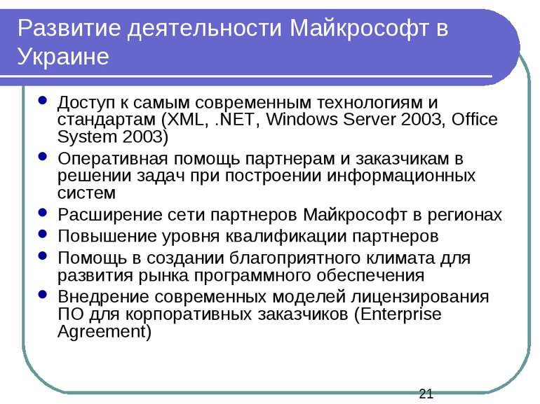 Развитие деятельности Майкрософт в Украине Доступ к самым современным техноло...