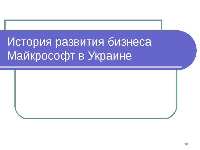 История развития бизнеса Майкрософт в Украине