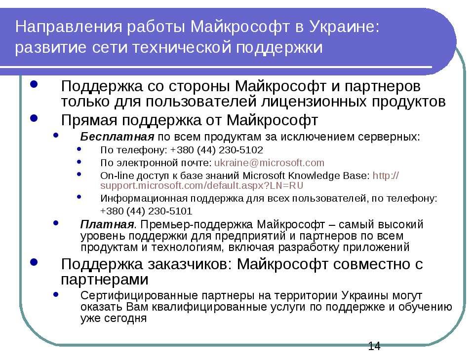 Направления работы Майкрософт в Украине: развитие сети технической поддержки ...