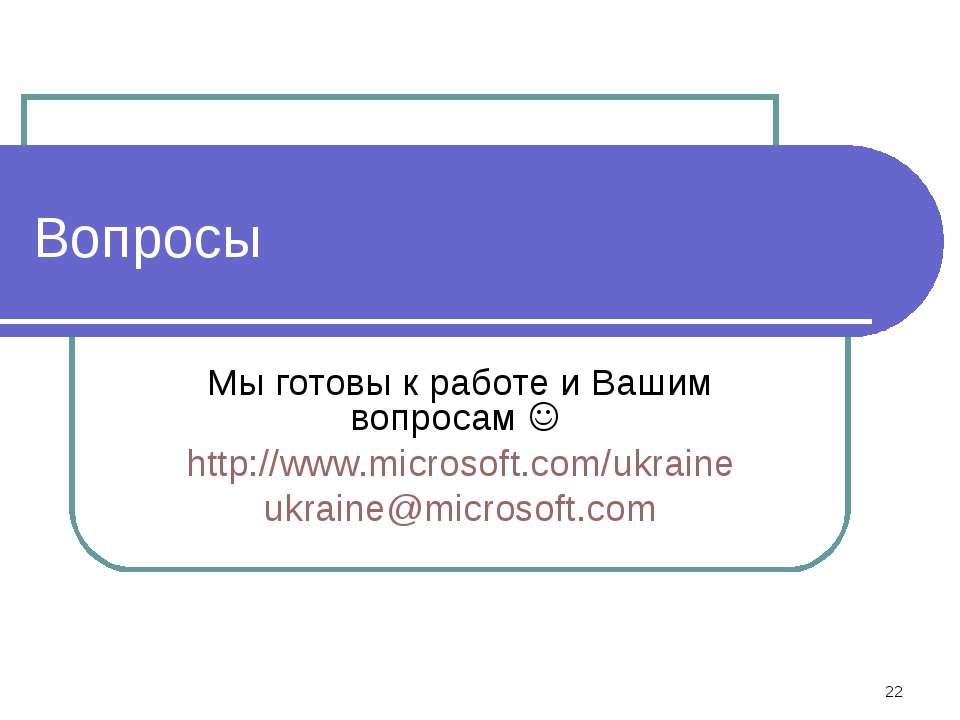 Вопросы Мы готовы к работе и Вашим вопросам http://www.microsoft.com/ukraine ...