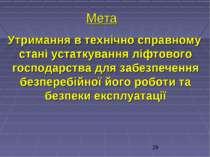 Мета Утримання в технічно справному стані устаткування ліфтового господарства...