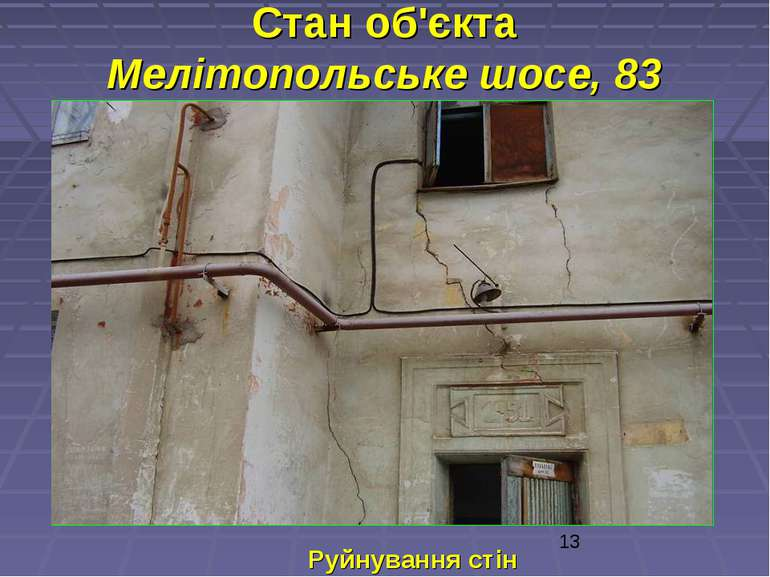 Стан об'єкта Мелітопольське шосе, 83 Руйнування стін