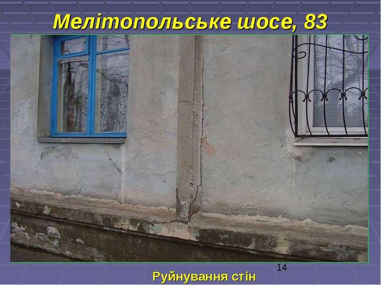 Мелітопольське шосе, 83 Руйнування стін