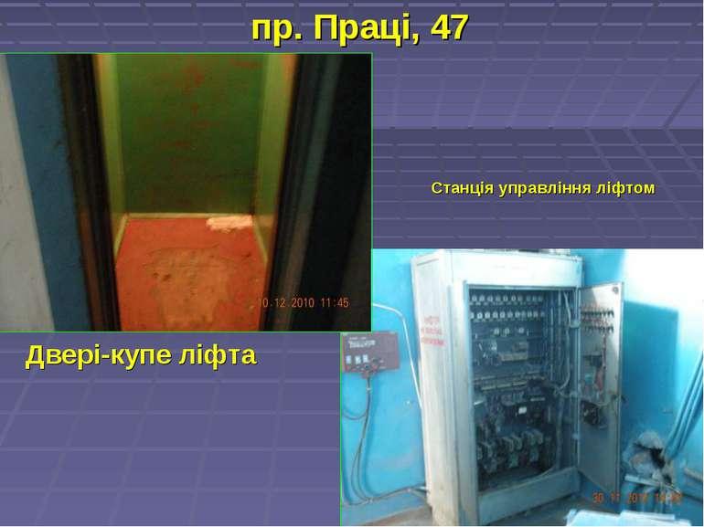 пр. Праці, 47 Двері-купе ліфта Станція управління ліфтом