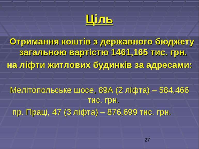 Ціль Отримання коштів з державного бюджету загальною вартістю 1461,165 тис. г...