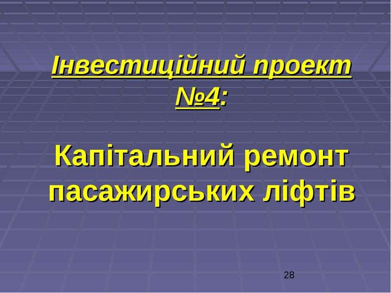 Інвестиційний проект №4: Капітальний ремонт пасажирських ліфтів