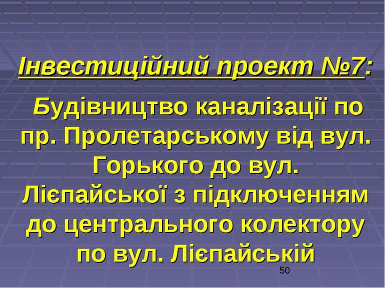 Інвестиційний проект №7: Будівництво каналізації по пр. Пролетарському від ву...