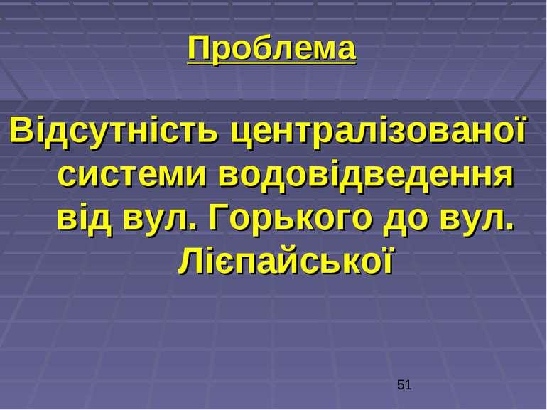 Проблема Відсутність централізованої системи водовідведення від вул. Горького...