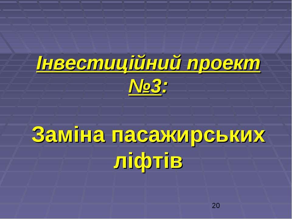 Інвестиційний проект №3: Заміна пасажирських ліфтів