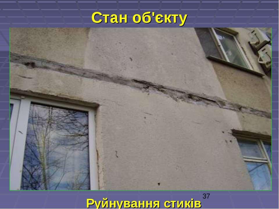 Стан об'єкту Руйнування стиків