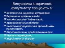 Випускники історичного факультету працюють в: освітніх та наукових установах;...