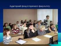 Аудиторний фонд історичного факультету: