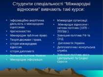"""Студенти спеціальності """"Міжнародні відносини"""" вивчають такі курси: Інформацій..."""