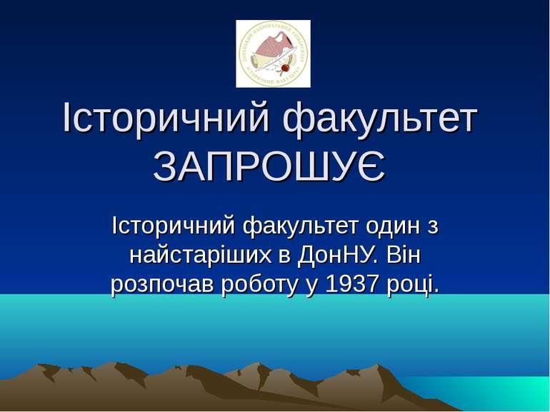 Історичний факультет ЗАПРОШУЄ Історичний факультет один з найстаріших в ДонНУ...