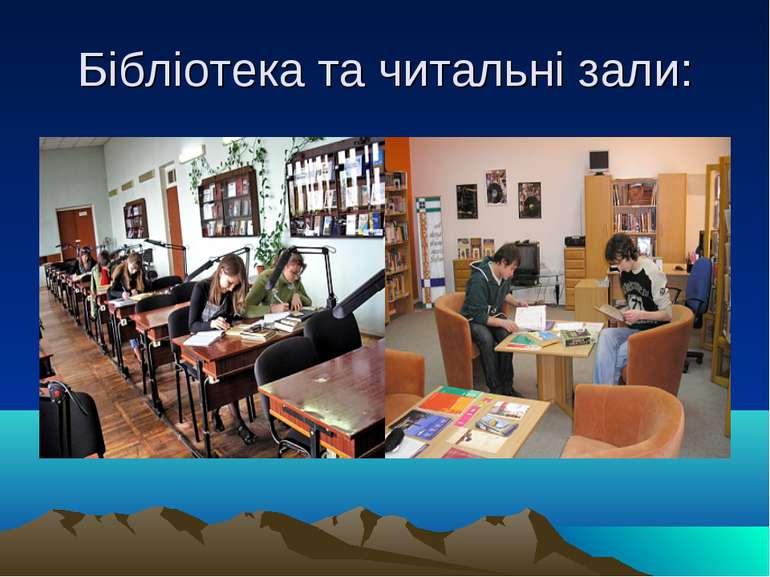 Бібліотека та читальні зали: