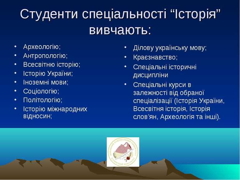 """Студенти спеціальності """"Історія"""" вивчають: Археологію; Антропологію; Всесвітн..."""