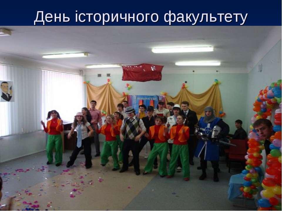 День історичного факультету